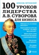 100 уроков лидерства Суворова А.В. для бизнеса